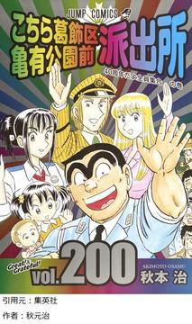 amazon こち亀 200巻
