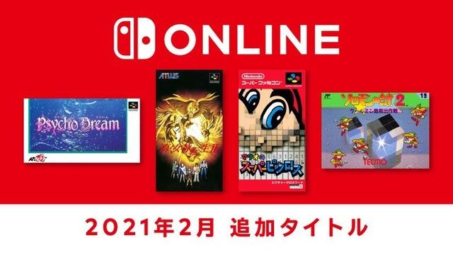 fc-fsc-nintendo-switch-online-210210-800x450