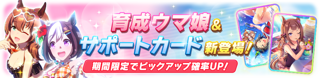 announce_banner_3032