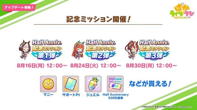 「ウマ娘 プリティーダービー」ぱかライブTV Vol.8 59-17 screenshot
